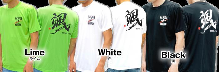 蓮田マラソンTシャツ
